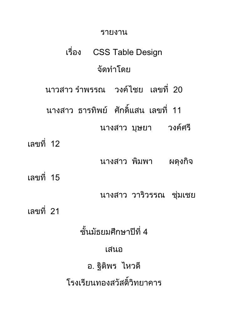 รายงาน<br />เรื่อง   CSS Table Design<br />จัดทำโดย<br />นาวสาว รำพรรณ    วงค์ไชย   เลขที่  20<br />นางสาว  ธารทิพย์   ศ...