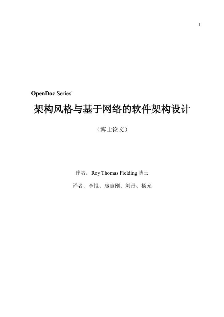 1OpenDoc Series 架构风格与基于网络的软件架构设计                        (博士论文)                  作者:Roy Thomas Fielding 博士                 ...