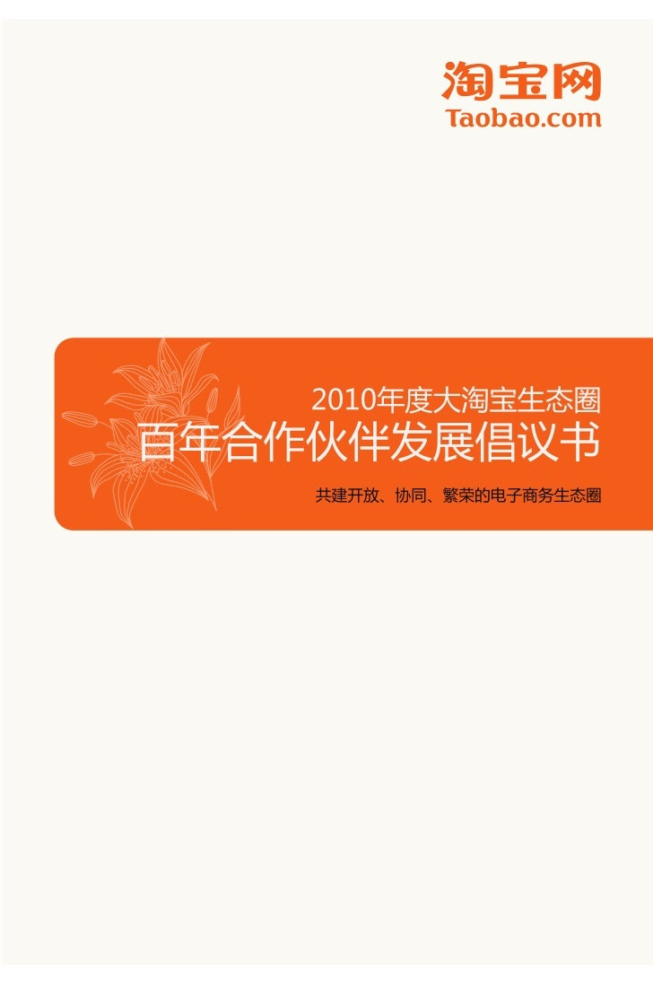大淘宝生态圈百年合作伙伴发展倡议书