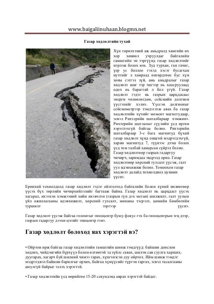 www.baigaliinuhaan.blogmn.net                               Газар хөдлөлтийн тухай                                        ...