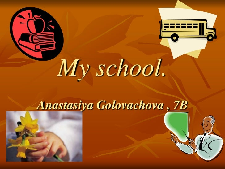 My school.<br />AnastasiyaGolovaсhova, 7B <br />