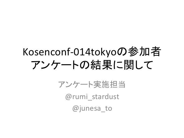 高専カンファレンス2010秋in東京・アンケート実施報告[The result of kosen conference's enquete]