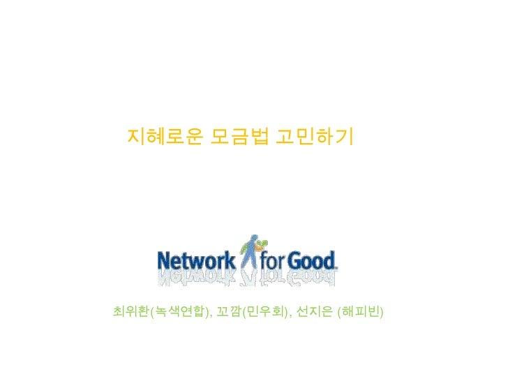 네트워크포굿