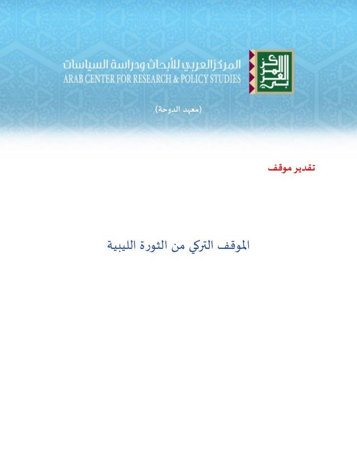 (معهد الدوحة)                                   ثلدير موكفالترني مً الثىزة اللُبُت   املىف