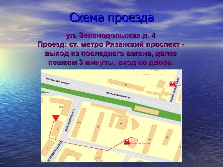 Зеленодольская д. 4 Проезд:
