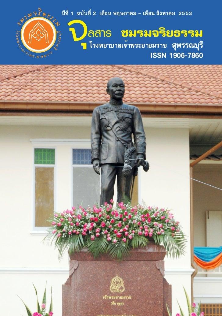 จุปีที่ 1 ฉบับที่ 2 เดือน พฤษภาคม - เดือน สิงหาคม 2553          ลสาร ชมรมจริยธรรม           โรงพยาบาลเจ้าพระยายมราช สุพรรณ...