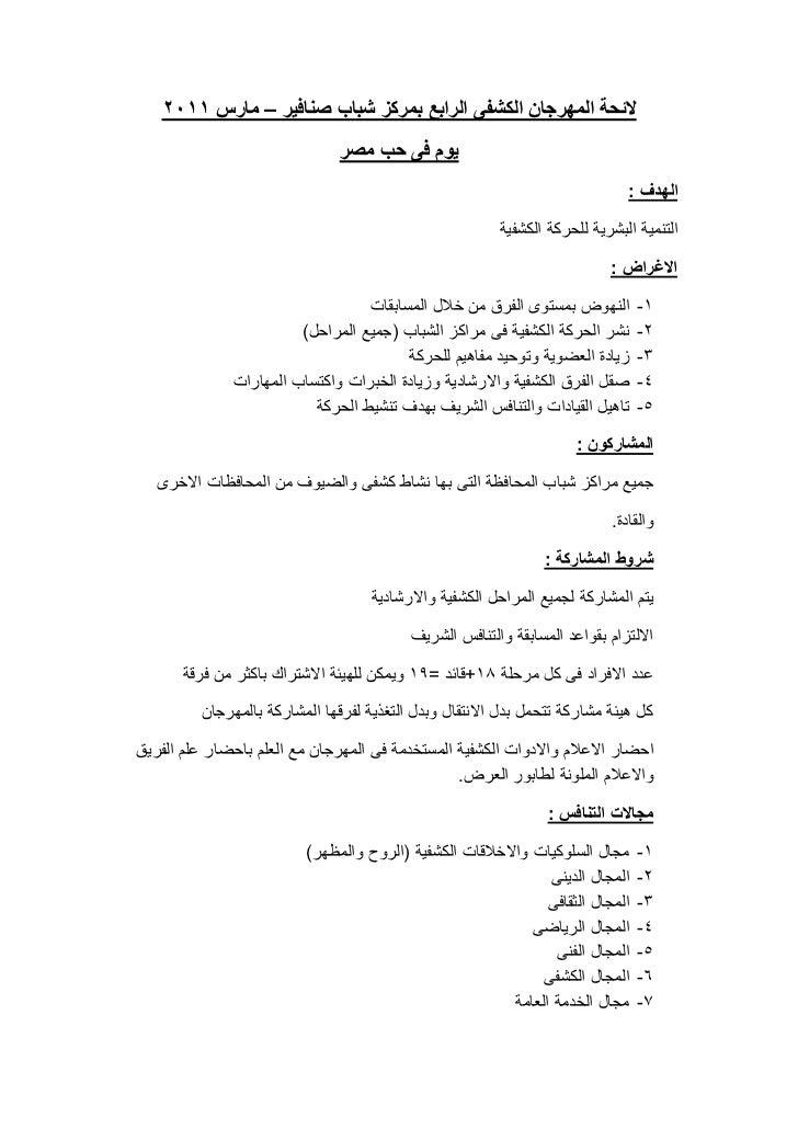 الئحة المهرجان الكشفى الرابع بمركز شباب صنافير – مارس 2213                               يوم فى حب مصر                ...