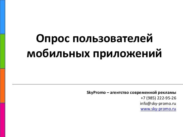 Опрос пользователей мобильных приложений<br />SkyPromo – агентство современной рекламы<br />+7 (985) 222-95-26<br />info@s...