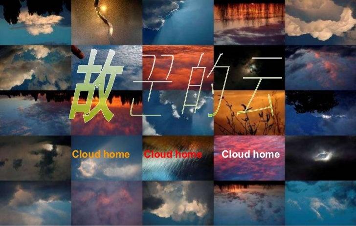 故乡的云 Cloud home   Cloud home   Cloud home