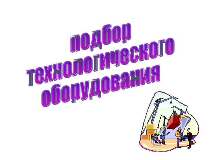 презентація приготув. млинців