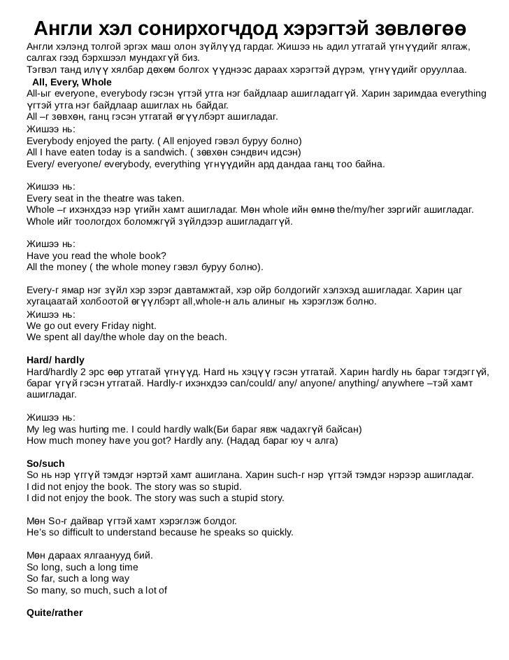 Англи хэл сонирхогчдод хэрэгтэй зөвлөгөөАнгли хэлэнд толгой эргэх маш олон зүйлүүд гардаг. Жишээ нь адил утгатай үгнүүдийг...