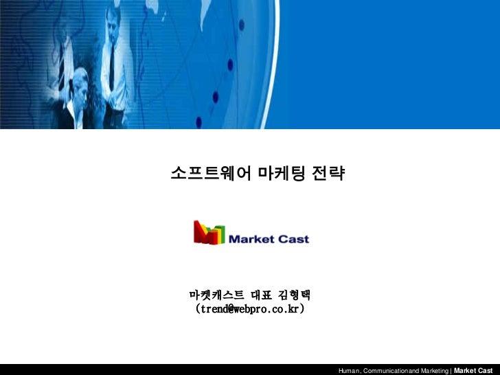 소프트웨어 마케팅 전략 마켓캐스트 대표 김형택  (trend@webpro.co.kr)                         Human , Communication and Marketing   Market Cast