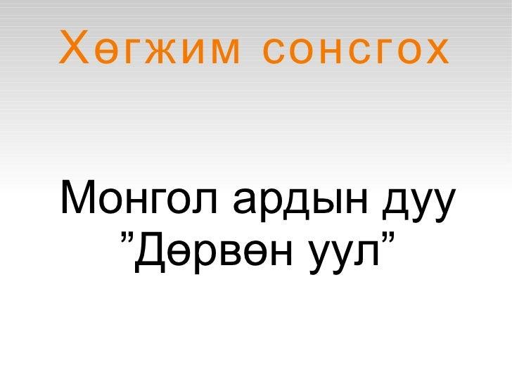 """Хөгжим сонсгох Монгол ардын дуу """" Дөрвөн уул"""""""