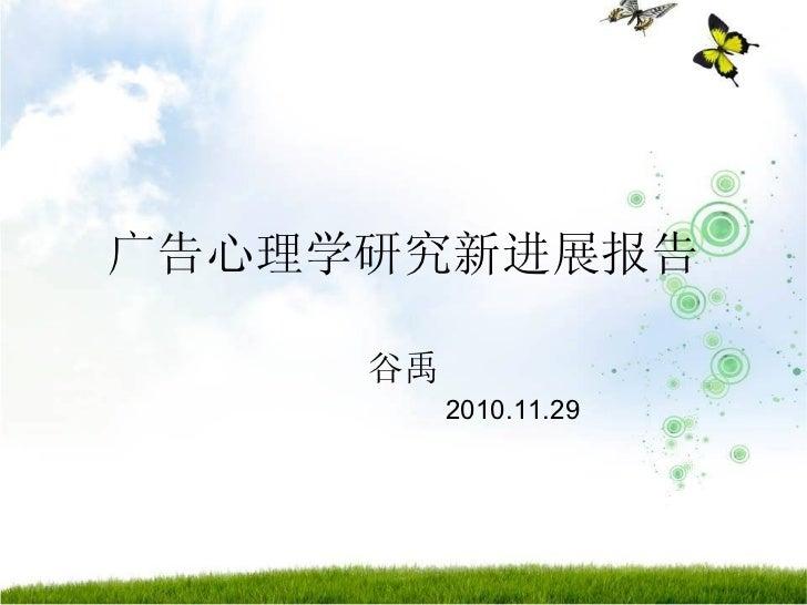 广告心理学新进展 谷禹
