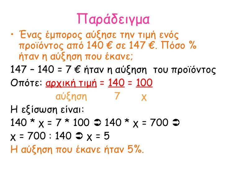 Παράδειγμα <ul><li>Ένας έμπορος αύξησε την τιμή ενός προϊόντος από 140 € σε 147 €. Πόσο % ήταν η αύξηση που έκανε; </li></...