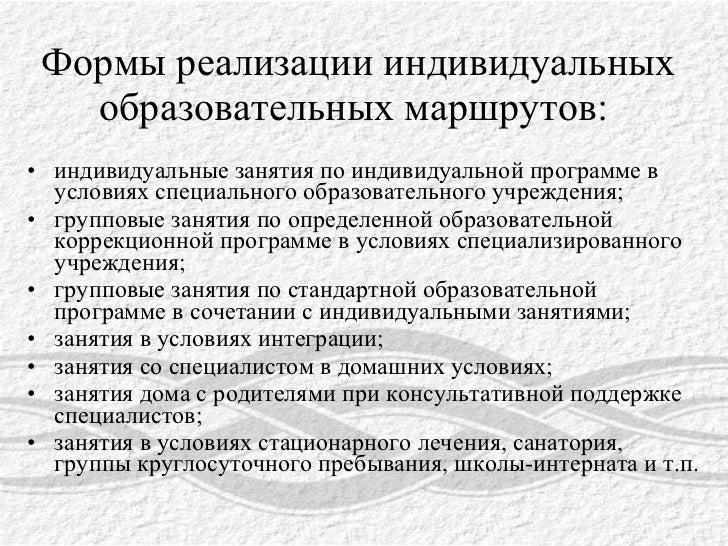 образовательных маршрутов: