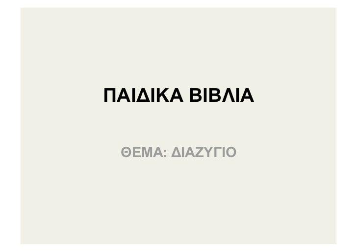 Greek books about divorce (children/ teen)
