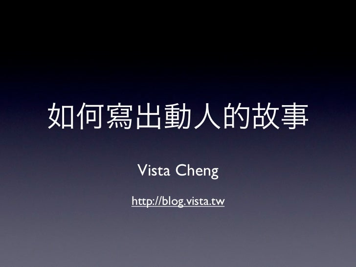Vista Chenghttp://blog.vista.tw