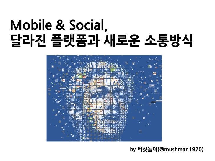 [발표] 모바일과 소셜, 달라진 플랫폼과 새로운 소통 방식