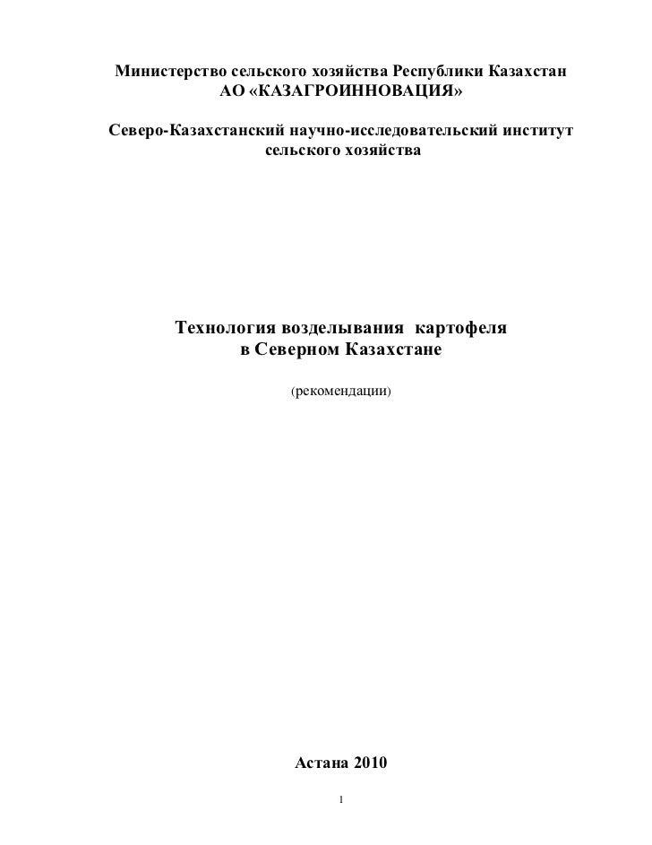Министерство сельского