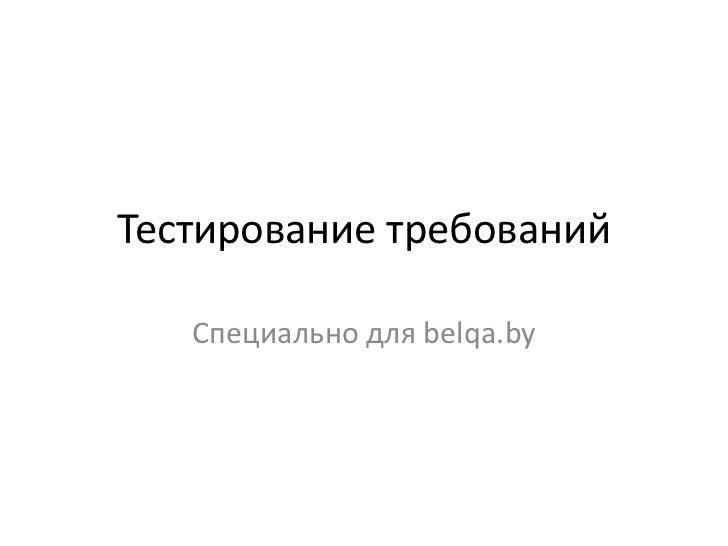 Тестирование требований<br />Специально для belqa.by<br />