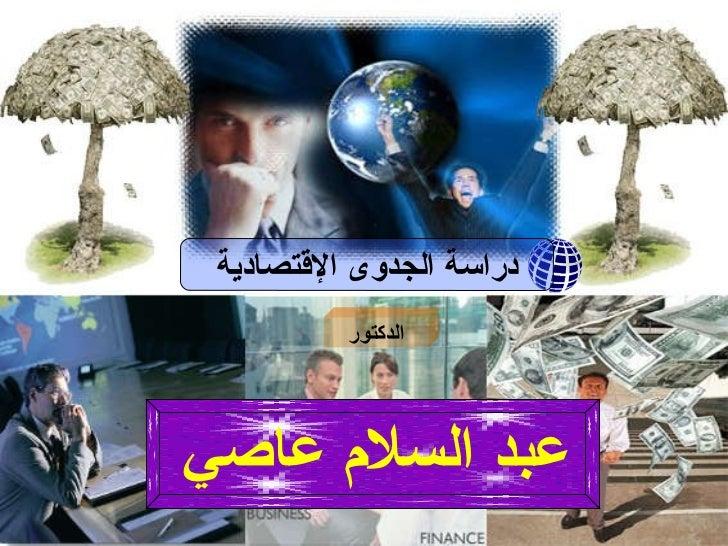 دراسة الجدوى الإقتصادية الدكتور عبد السلام عاصي