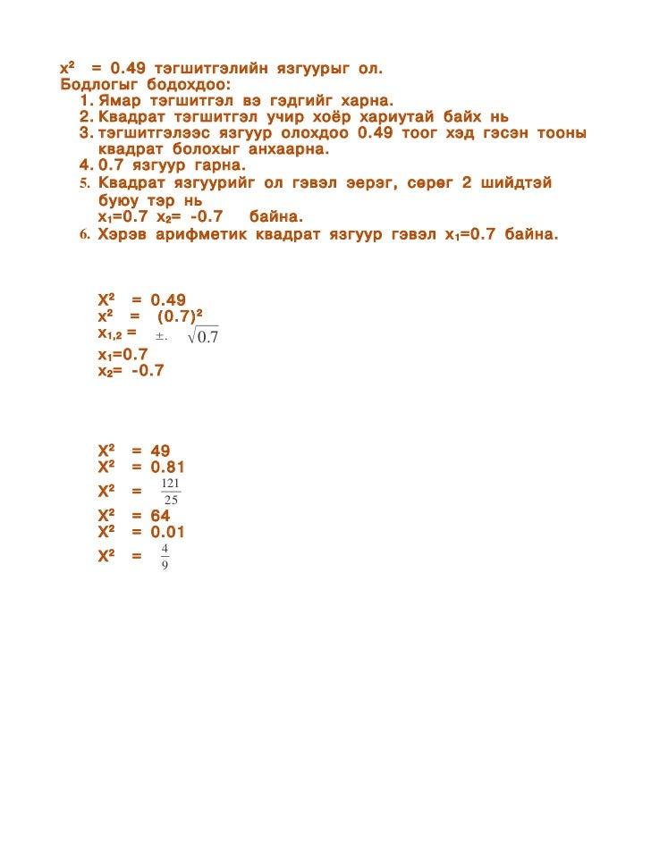 x 2 = 0.49 тэгшитгэлийн язгуурыг ол.Бодлогыг бодохдоо:   1. Ямар тэгшитгэл вэ гэдгийг харна.   2. Квадрат тэгшитгэл учир х...