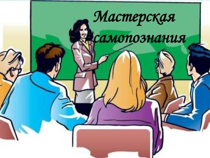 Семинары, конференции, педсоветы - Равнополье. Равнопольненская школа