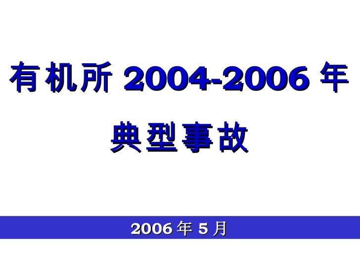 有机所 2004-2006 年 典型事故 2006 年 5 月