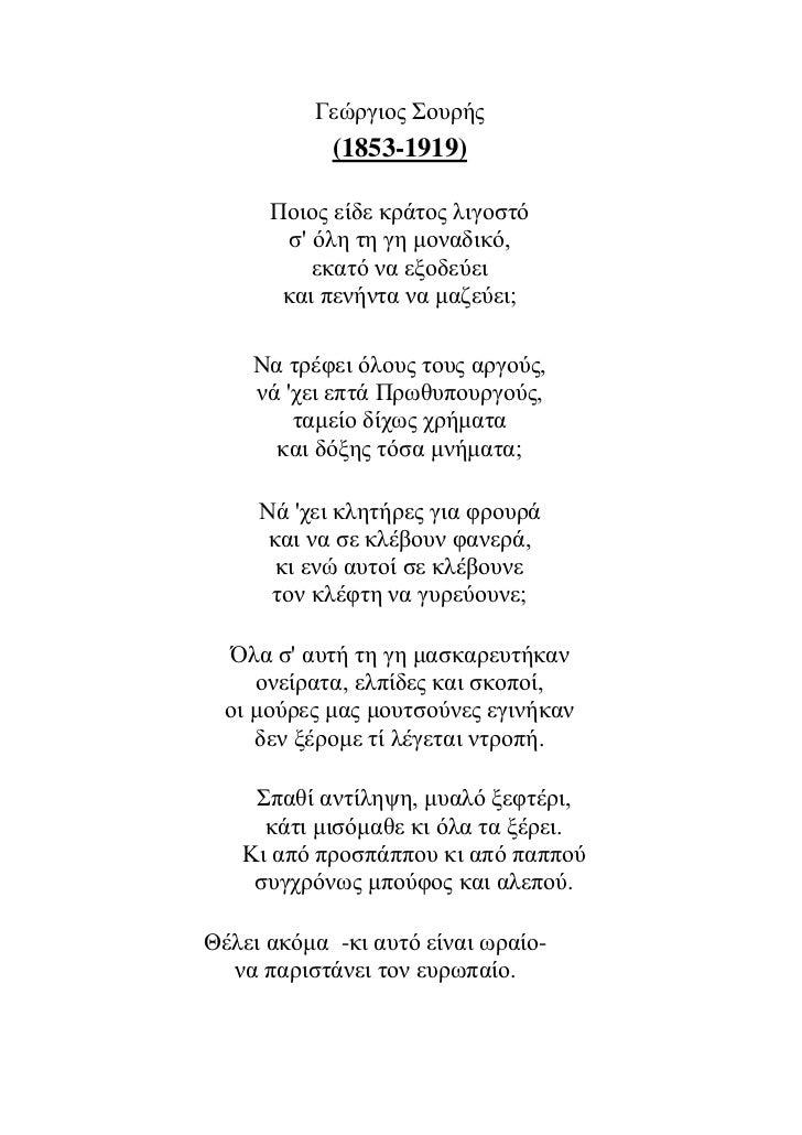 Γ.ΣΟΥΡΗΣ