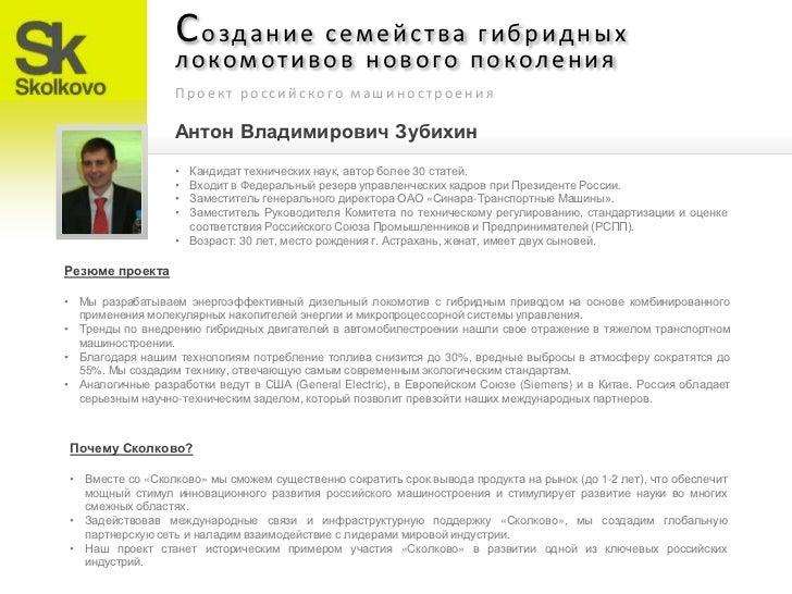 Создание семейства гибридных локомотивов нового поколения<br />Проект российского машиностроения<br />Антон Владимирович З...