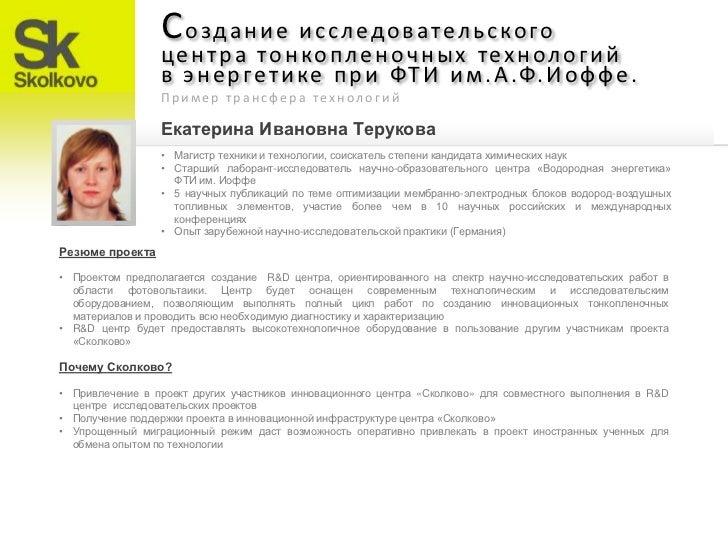 НТЦ тонкопленочных технологий в энергетике при ФТИим.А.Ф.Иоффе