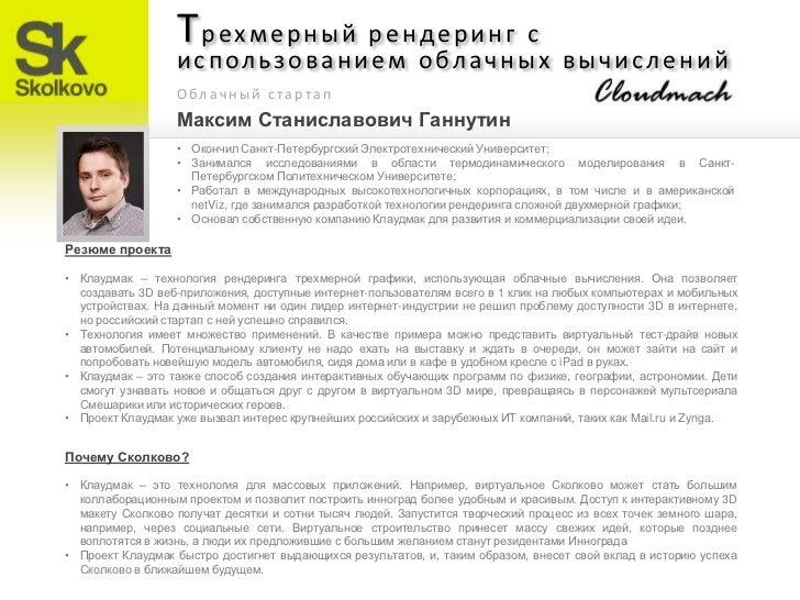 Трехмерный рендеринг с использованием облачных вычислений<br />Облачный стартап<br />Максим Станиславович Ганнутин<br /><u...