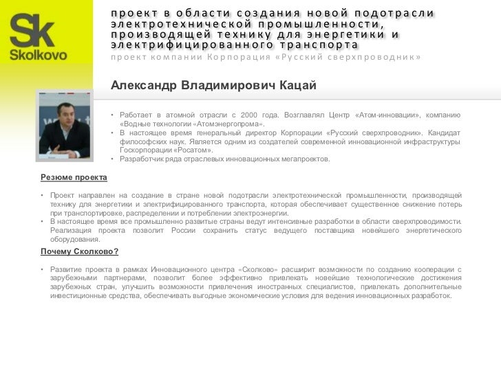 Корпорация «Русский сверхпроводник»