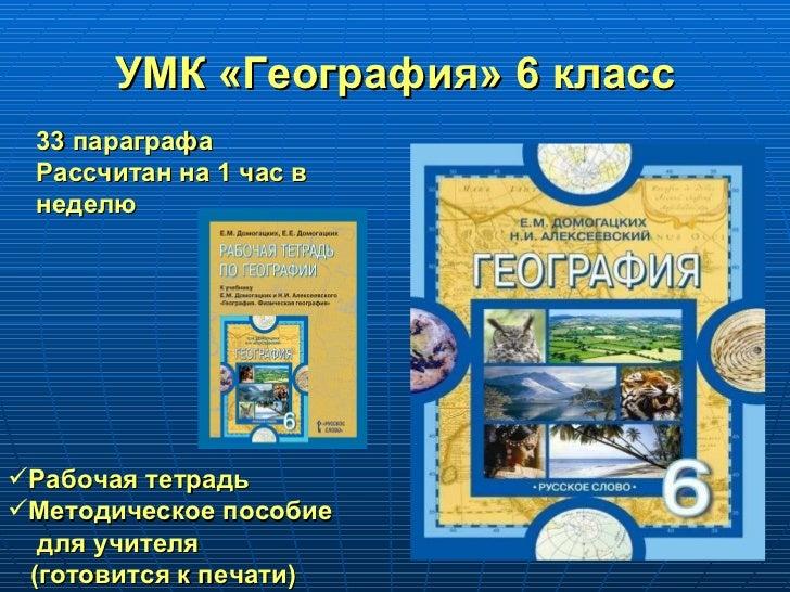 ГДЗ решебник по экологии 6 класс рабочая тетрадь Горская