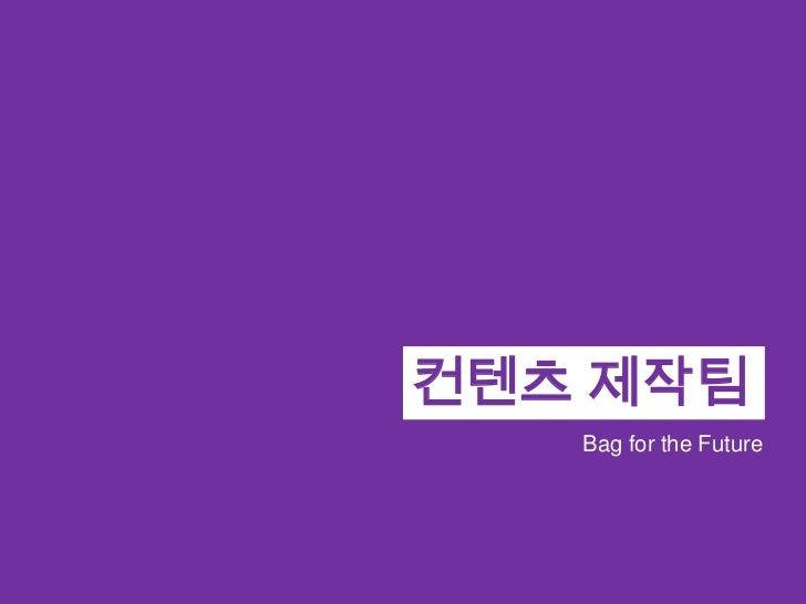 컨텐츠 제작팀<br />Bag for the Future<br />