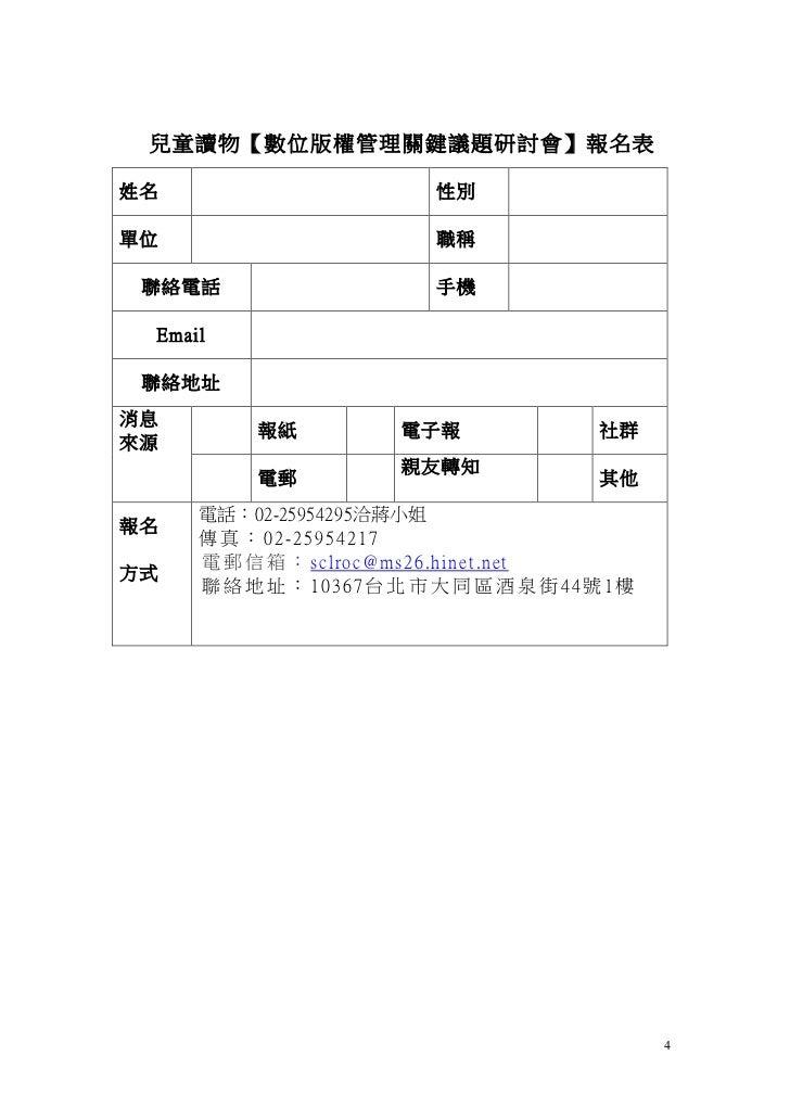 兒童讀物【數位版權管理關鍵議題研討會】報名表