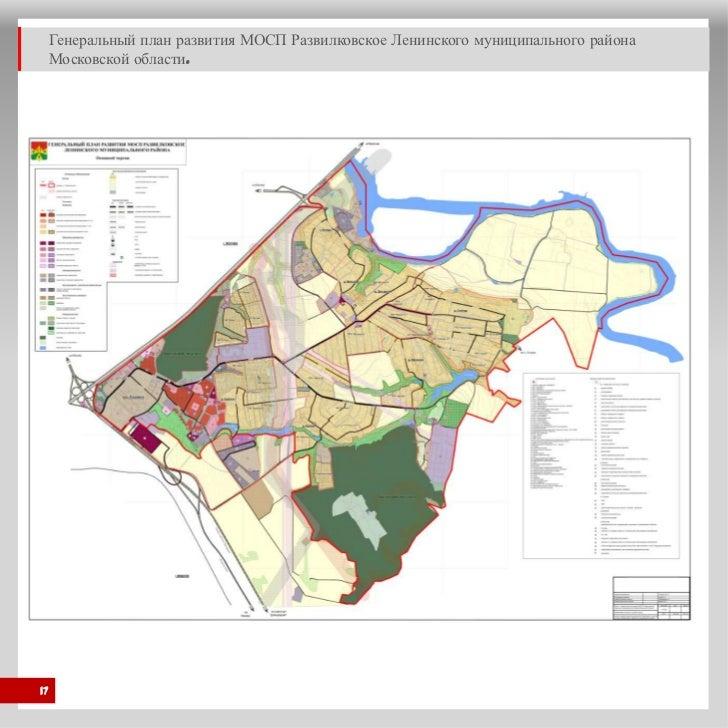 Генеральный план развития МОСП