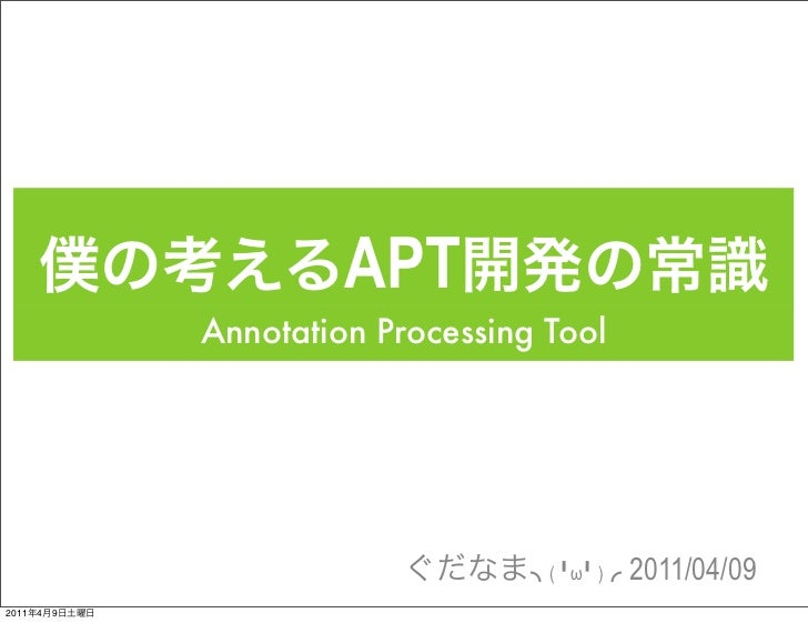 APT               Annotation Processing Tool                                     ( ╹ω╹ )   2011/04/092011   4   9