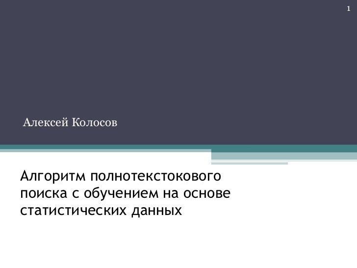 Алгоритм полнотекстокового поиска с обучением на основе статистических данных Алексей Колосов