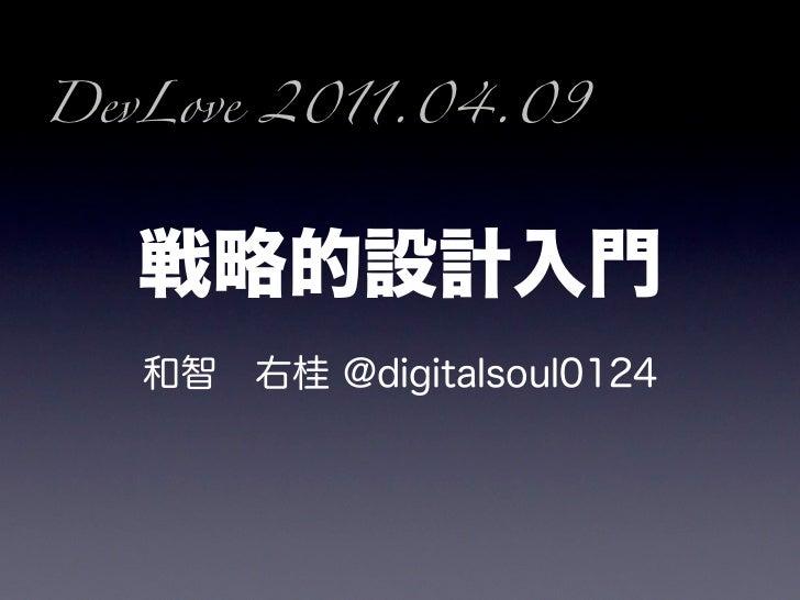 DevLove 2011.04.09