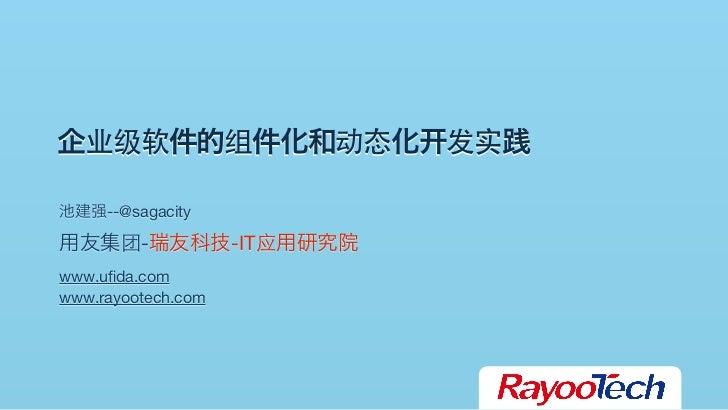 --@sagacity         -          -ITwww.ufida.comwww.rayootech.com