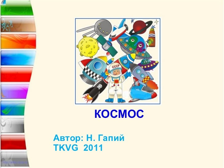 КОСМОС Автор :  Н. Гапий TKVG  2011