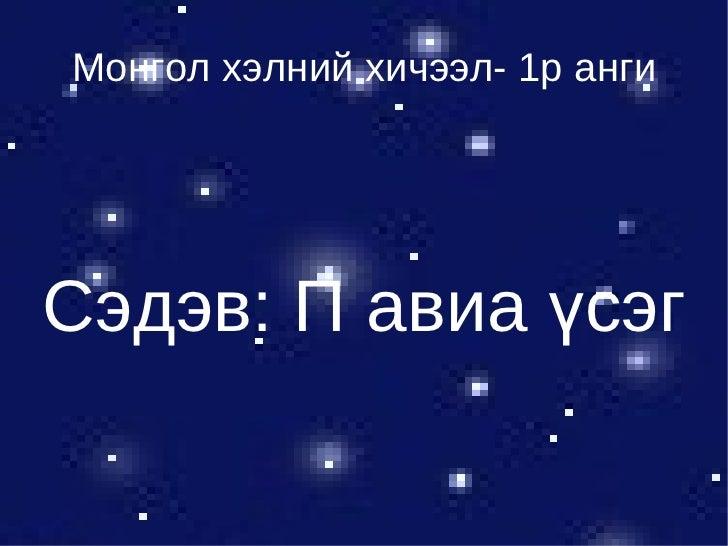 Сэдэв: П авиа үсэг Монгол хэлний хичээл- 1р анги