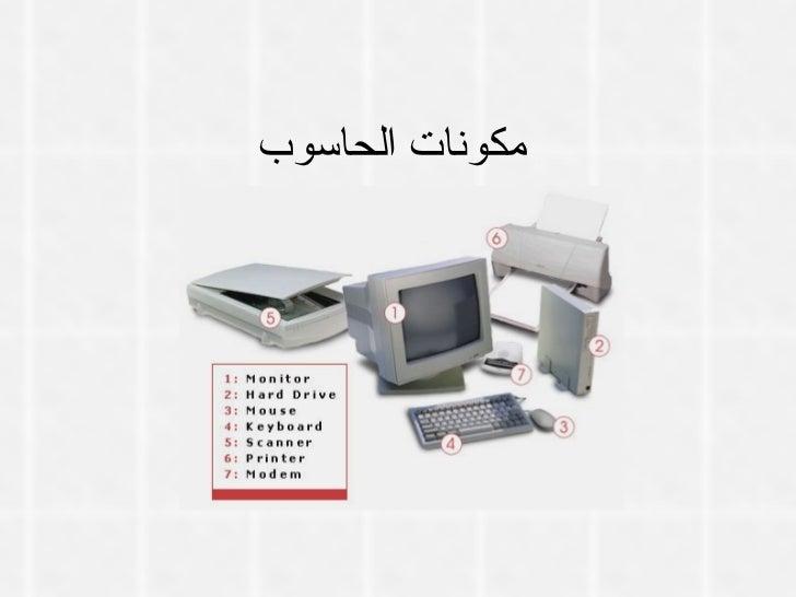 مكونات الحاسوب