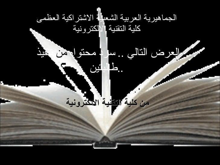 القراءة السريعة ( عرض بور بوينت )