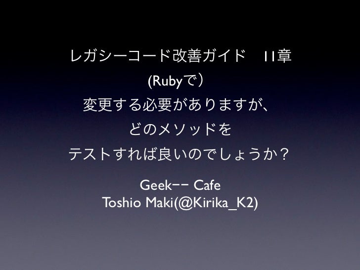 11      (Ruby      Geek−− CafeToshio Maki(@Kirika_K2)