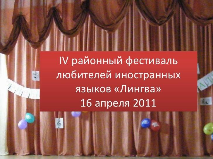 IV районный фестиваль любителей иностранных языков «Лингва»16 апреля 2011<br />