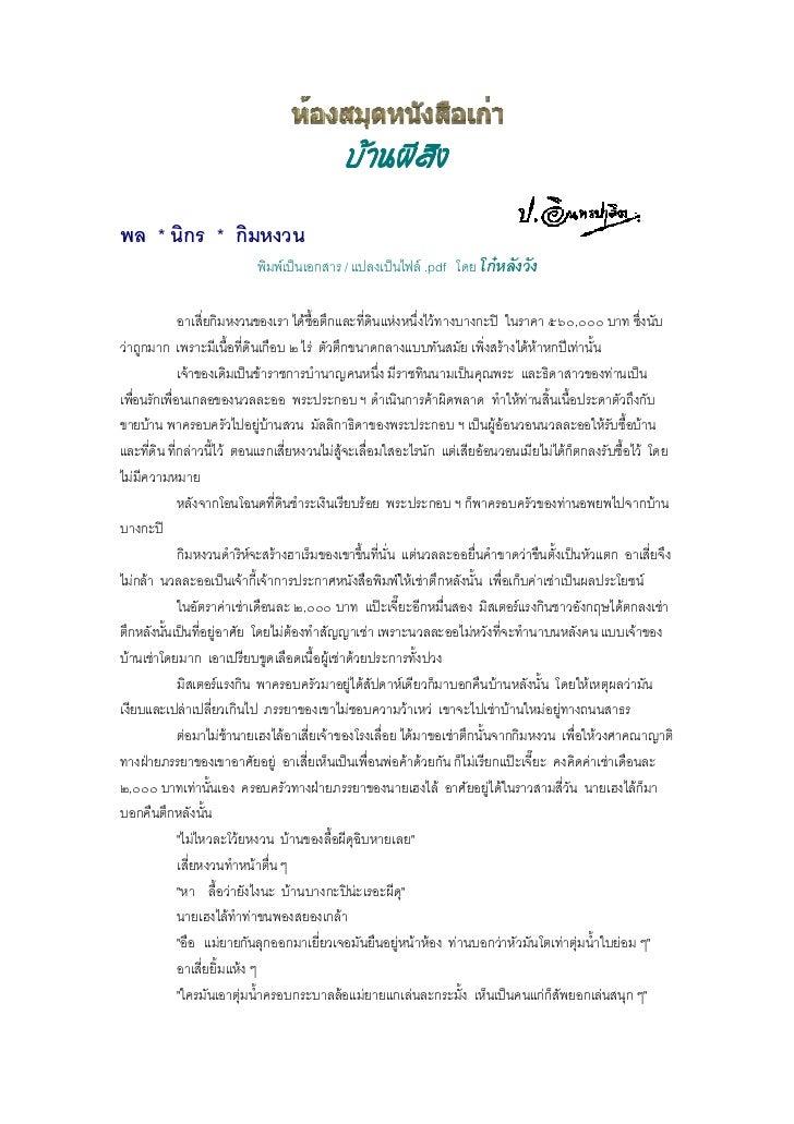 บานผีสิงพล * นิกร * กิมหงวน                          พิมพเปนเอกสาร / แปลงเปนไฟล .pdf โดย โกหลงวง                      ...