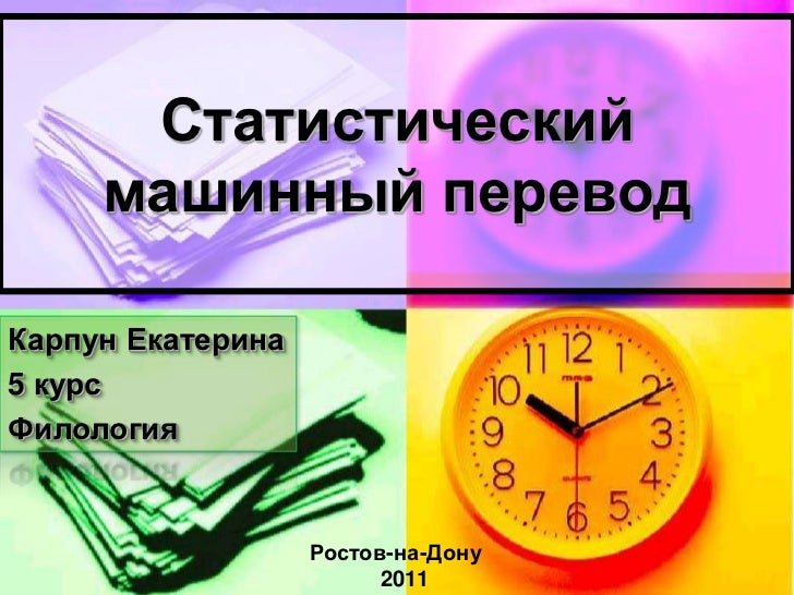 статистический машинный перевод